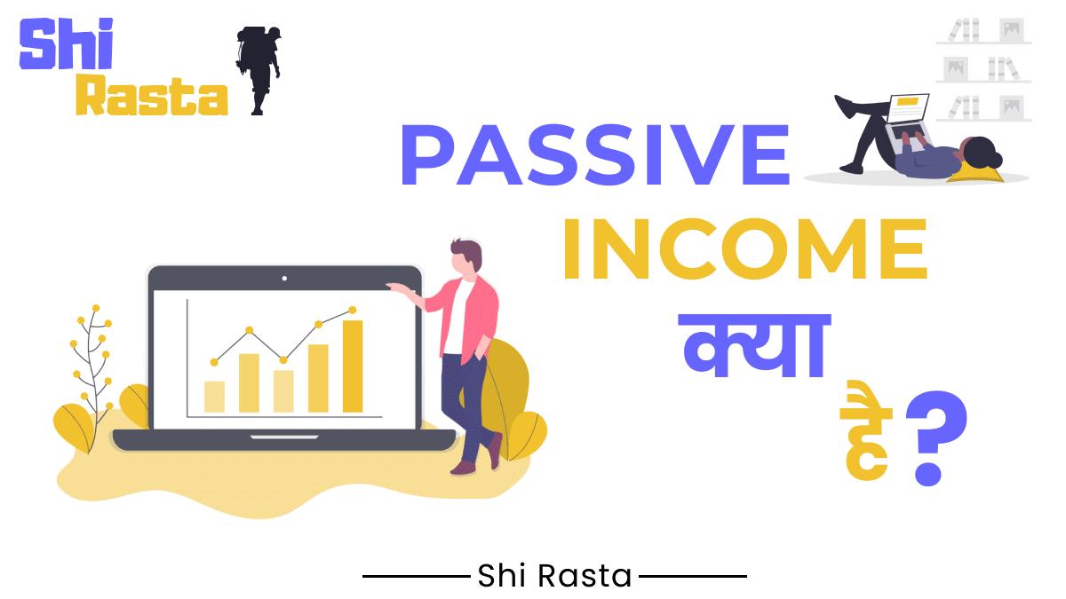 Passive Income क्या है ?  - Shi Rasta