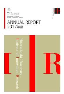 【お知らせ】2017年度版 アニュアルレポートを発行いたしました