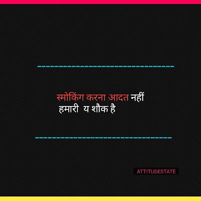 smoking status in hindi 2 line