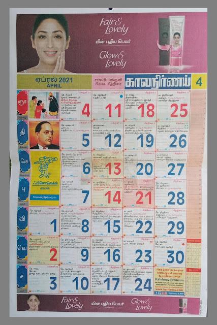 April 2021 Kalnirnay Tamil Calendar