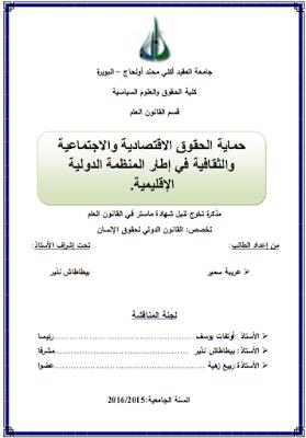 مذكرة ماستر : حماية الحقوق الاقتصادية والاجتماعية والثقافية في إطار المنظمة الدولية الإقليمية PDF