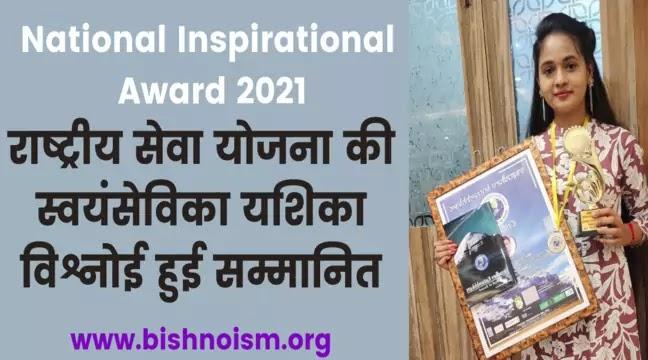 यशिका विश्नोई : स्वयं सेविका के रुप में उत्कृष्ट सेवा के लिए National Inspirational Award से सम्मानित