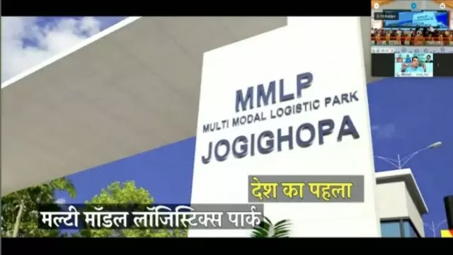 India's first Multi-modal Logistic Park at Jogighopa in Assam