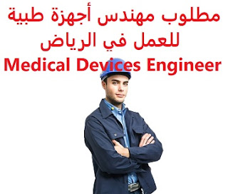 Medical Devices Engineer is required to work in Riyadh  To work in Riyadh  Academic qualification: Bachelor's degree, or related degree  Experience: At least seven years of work in the field Having previous experience in establishing hospitals  Salary: to be determined after the interview