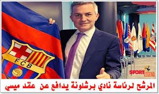 المرشح لرئاسة نادي برشلونة يدافع عن  عقد ميسي