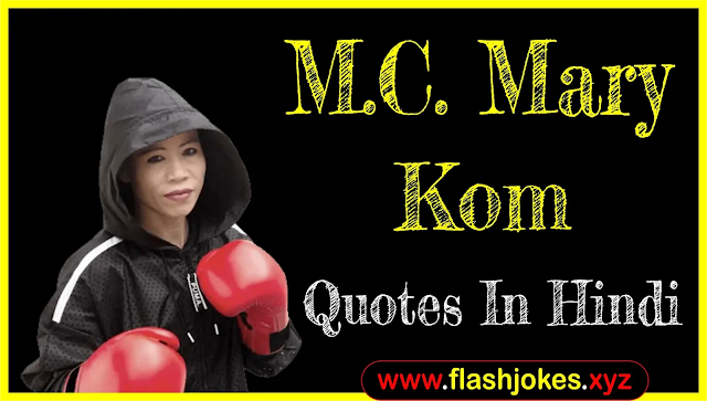 M.C. Mary Kom Quotes In Hindi | Biography