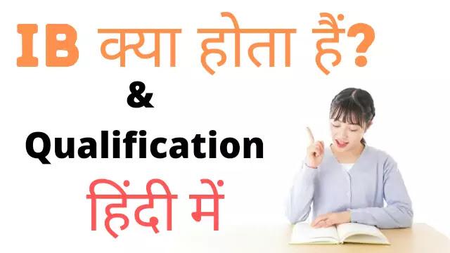 IB kya hai & qualification of IB?