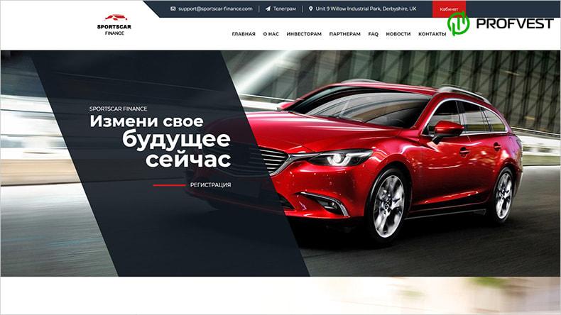 Sportscar Finance обзор и отзывы HYIP-проекта