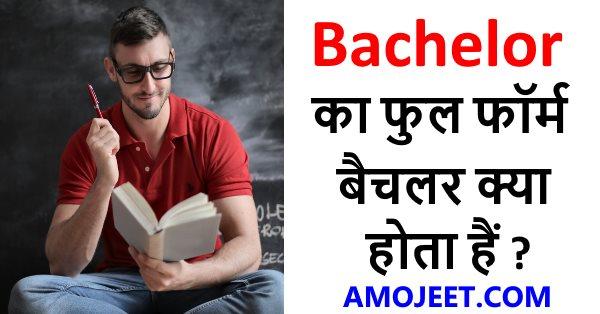 bachelor-ka-full-form-kya-hota-hai