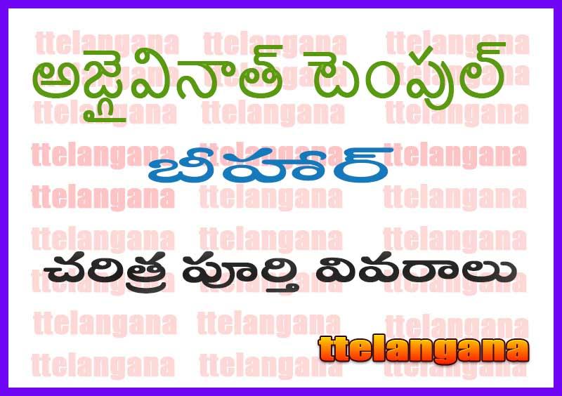 అజ్గైవినాత్ టెంపుల్ బిహార్ చరిత్ర పూర్తి వివరాలు
