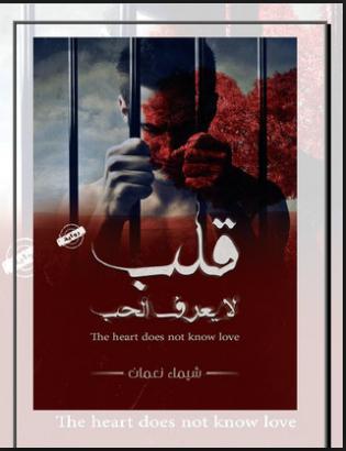 تحميل رواية قلب لا يعرف الحب pdf - شيماء نعمان