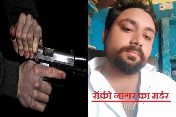 rocky-nagar-murder-case-nacholi-faridabad-latest-update