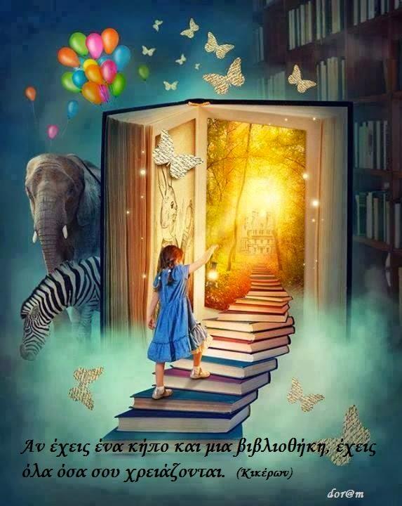 ταξίδι στη γνώση: Παρουσίαση βιβλίου - Φιλαναγνωσία