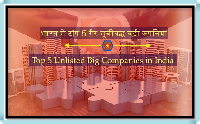 Top 5 Unlisted Big Companies in India