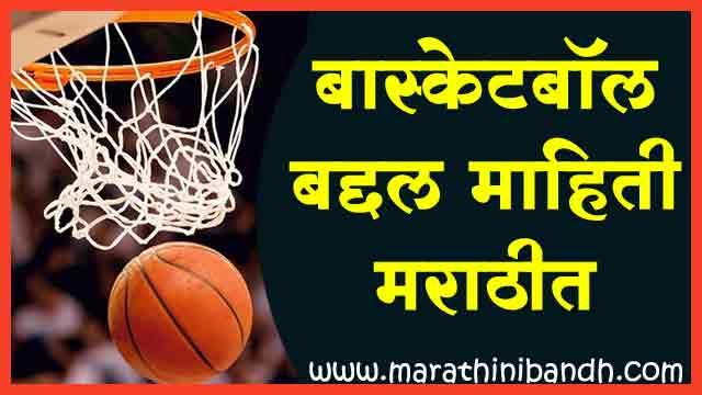 बास्केटबॉल बद्दल माहिती मराठीत | Basketball Information in Marathi