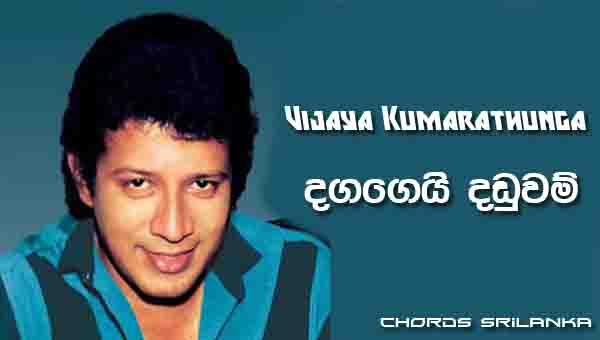 Daga Gei Daduwam Siyumali Wadi Nam Chords, Wijaya Kumarathunge Songs, Daga Gei Daduwam Song Chords, Wijaya Kumarathunge Songs Chords,