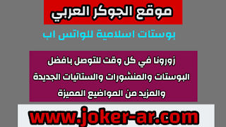 بوستات اسلامية للواتس اب 2021 - الجوكر العربي