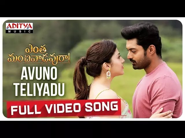 Avuno-Teliyadu-Song-Lyrics
