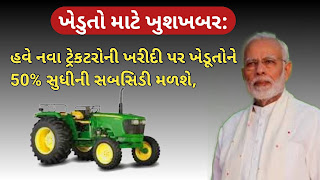 Good news for farmers: Now farmers will get up to 50% subsidy on the purchase of new tractors, take advantage of this soon