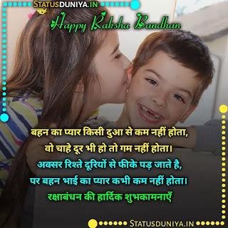 Happy Raksha Bandhan Images And Status In Hindi 2021, बहन का प्यार किसी दुआ से कम नहीं होता,  वो चाहे दूर भी हो तो गम नहीं होता।   अक्सर रिश्ते दूरियों से फीके पड़ जाते है,  पर बहन भाई का प्यार कभी कम नहीं होता।