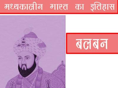 बलबन के बारे में जानकारी | सुल्तान बलबन | Balban GK in Hindi