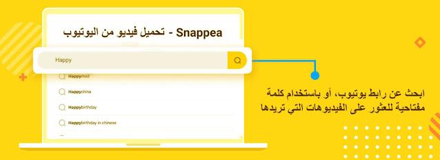 Snappea تحميل الفيديو من اليوتيوب مجانا للاندرويد والايفون والكمبيوتر