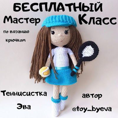 Кукла теннисистка крючком