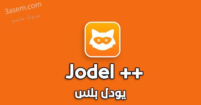 تحميل تطبيق يودل بلس Jodel Plus  للايفون ومميزاته وعيوبه