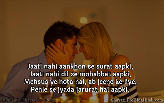 cute romantic shayari for girlfriend
