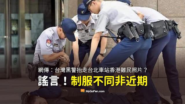 台灣黑警抬走台北車站香港難民