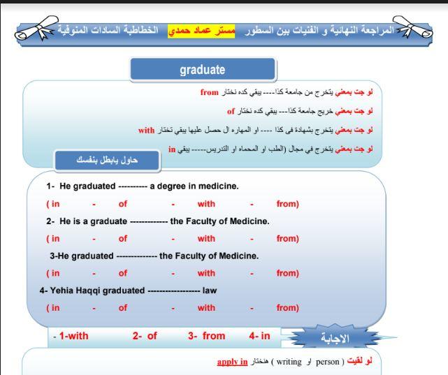 أقوى مذكرة أسئلة واجابات في منهج اللغة الانجليزية للثانوية العامة 2021