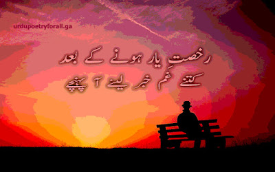 Best images of sad poetry in urdu