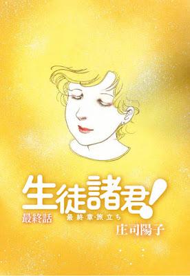 'Seito Shokun! - Saishuushou Tabidachi' termina na Be Love