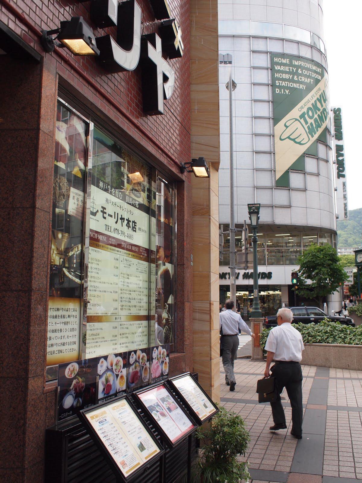 Japan June 2011 - Day 2 - Kobe | p0nderosa