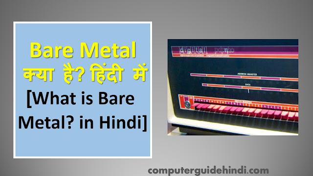 bare metal in hindi