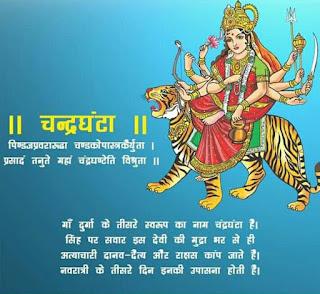नवरात्रि के तीसरें दिन माता चन्द्रघंटा की उपासना की जाती हैं