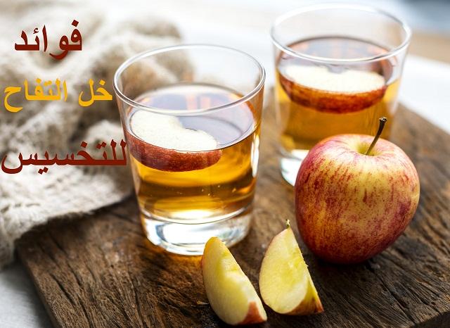فوائد خل التفاح للتنحيف حقيقة أم خيال