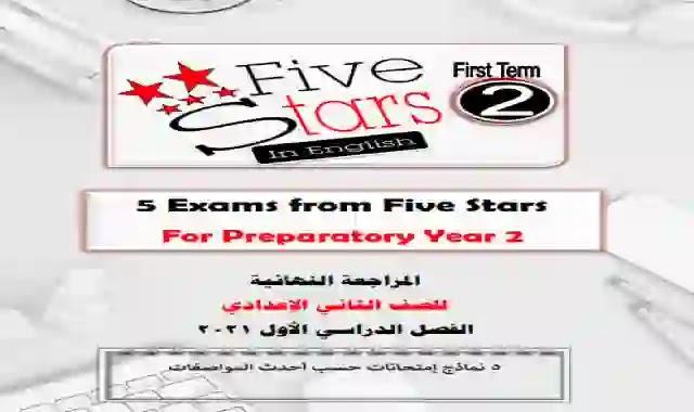 5 امتحانات لغة انجليزية للصف الثاني الاعدادى مطابقة لاخر مواصفات الترم الاول 2021 من كتاب فايف ستارز
