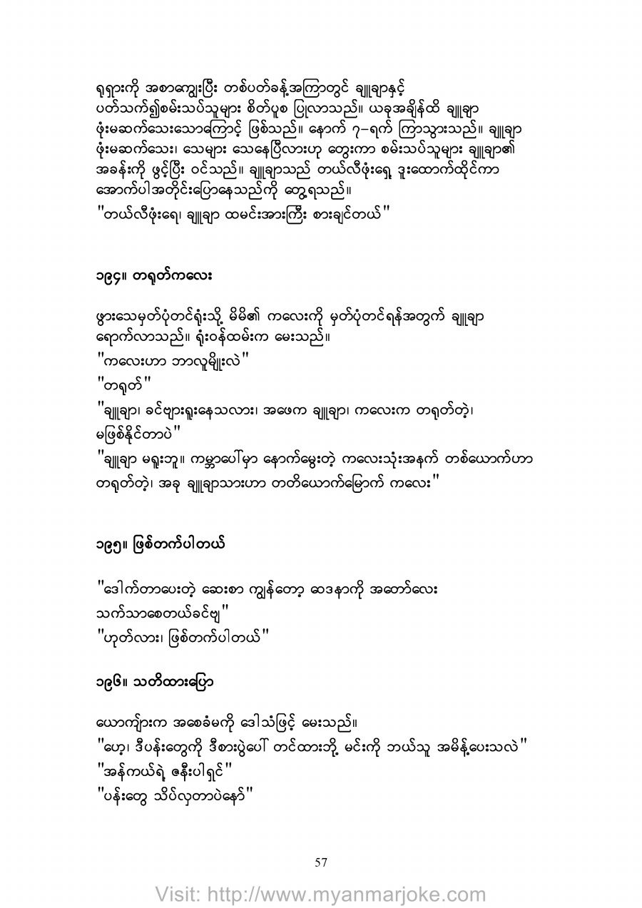 The Parallel, burmese jokes