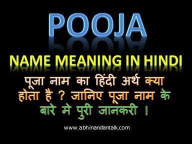 pooja meaning in hindi
