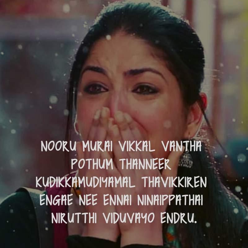 Emotional Sad Quotes In Tamil