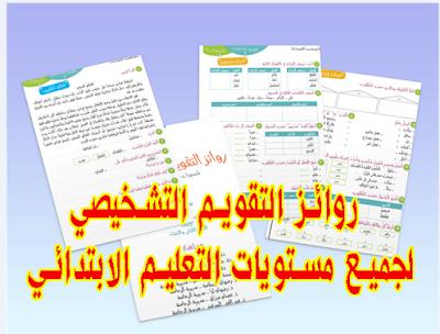 روائز التقويم التشخيصي لجميع مستويات التعليم الابتدائي pdf
