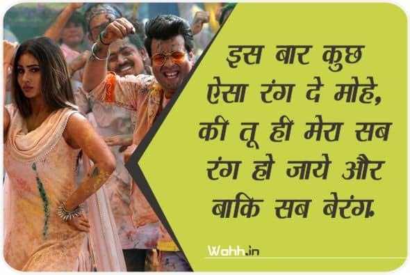 Happy Holi Quotes in Hindi  Images