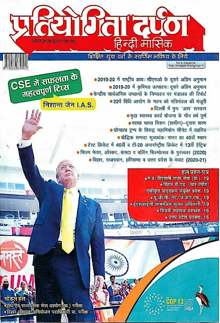 Pratiyogita Darpan Current Affairs (April 2020) : For All Competitive Exam Hindi PDF Book