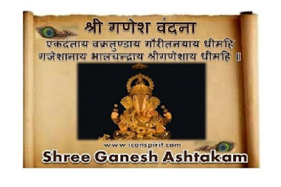 Vakratundai Ganesh Mantra Lyrics in hindi