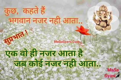 good morning status in hindi 4