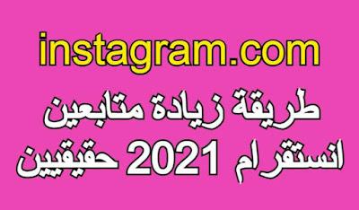 طريقة زيادة متابعين انستقرام 2021 حقيقيين