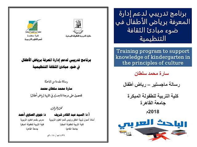 برنامج تدريبي لدعم إدارة المعرفة برياض الأطفال في ضوء مبادئ الثقافة التنظيمية - رسالة ماجستير