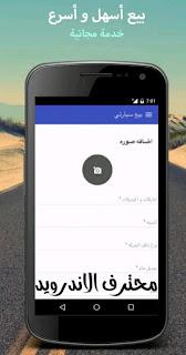 تحميل تطبيق هتلاقي مصر - HATLLAKI | اكبر خدمة لبيع وشراء السيارات في مصر وانحاء العالم العربي للاندرويد