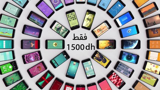 أفضل الهواتف الذكية التي لا يتجاوز ثمنها 1500 درهم مغربي.
